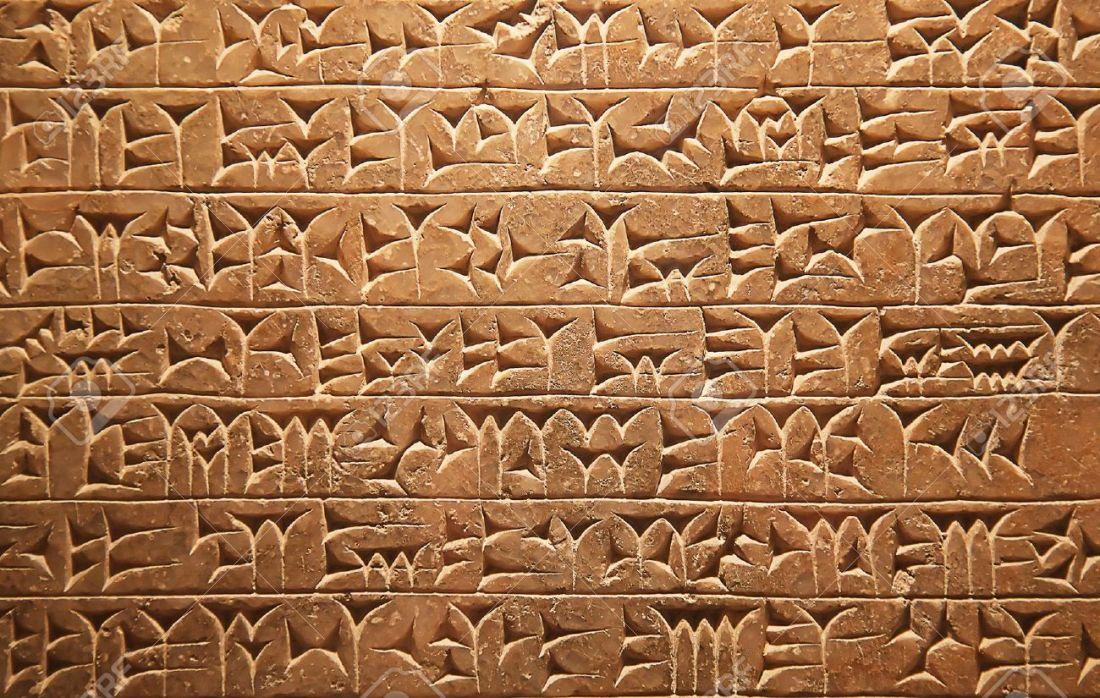 Muestra de escritura cuneiforme. La primera escritura de la historia del hombre.